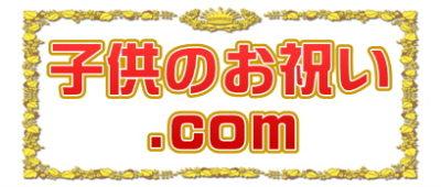 子供のお祝い.com