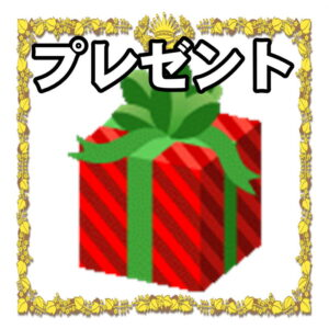 お祝いのプレゼントについて