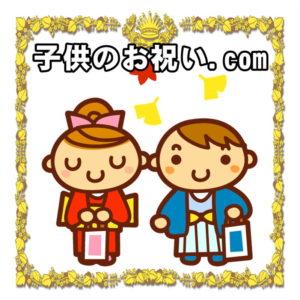 子供のお祝い.com | 喜ばれるお祝いのマナーを解説